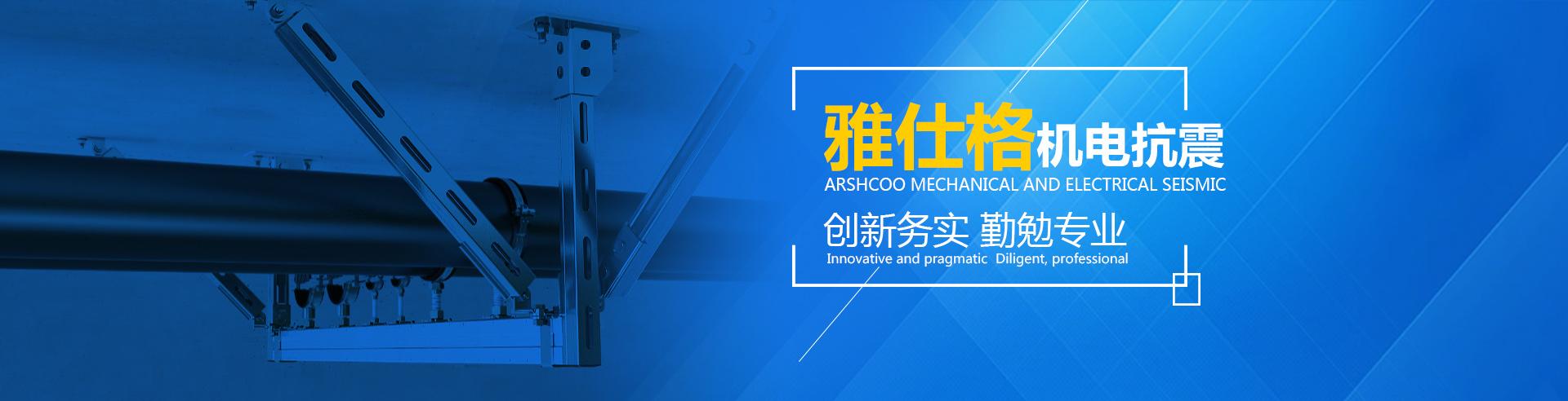 机电抗震支吊架系统