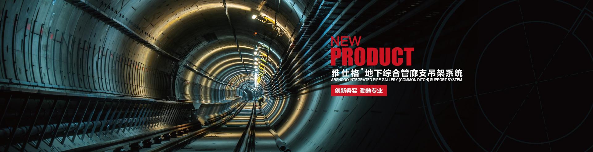 地下综合管廊支吊架系统
